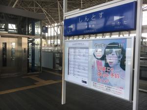 熊本駅でお客様と 待ち合わせ 新鳥栖駅から 行って来ます。